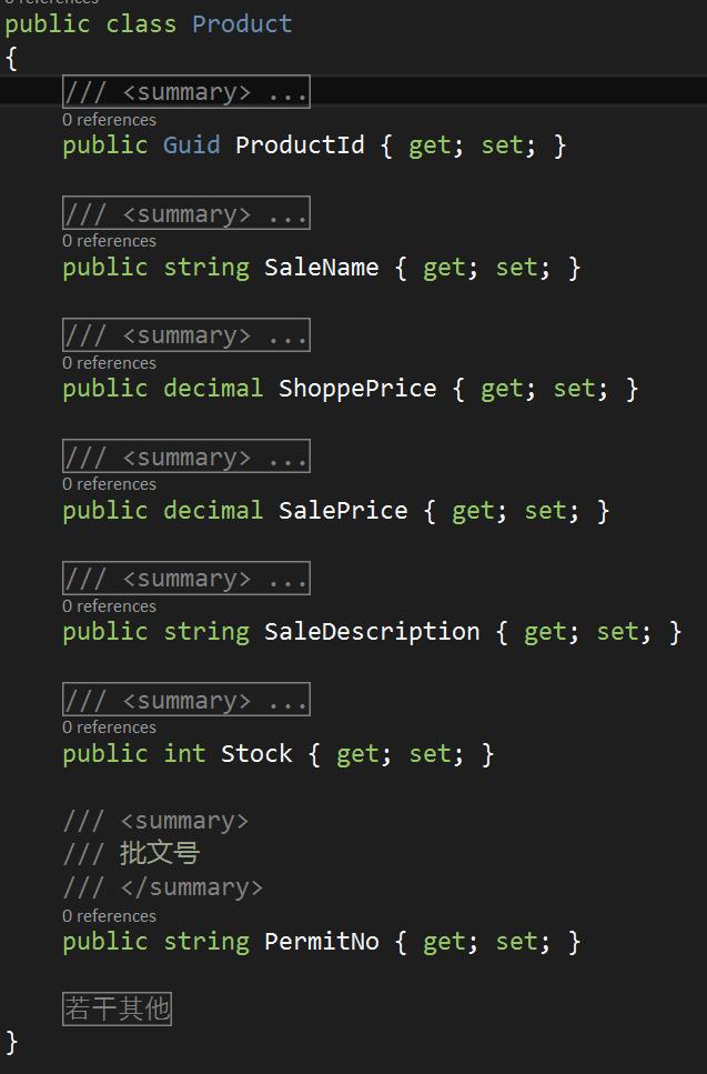 """""""商品""""的代码实现"""